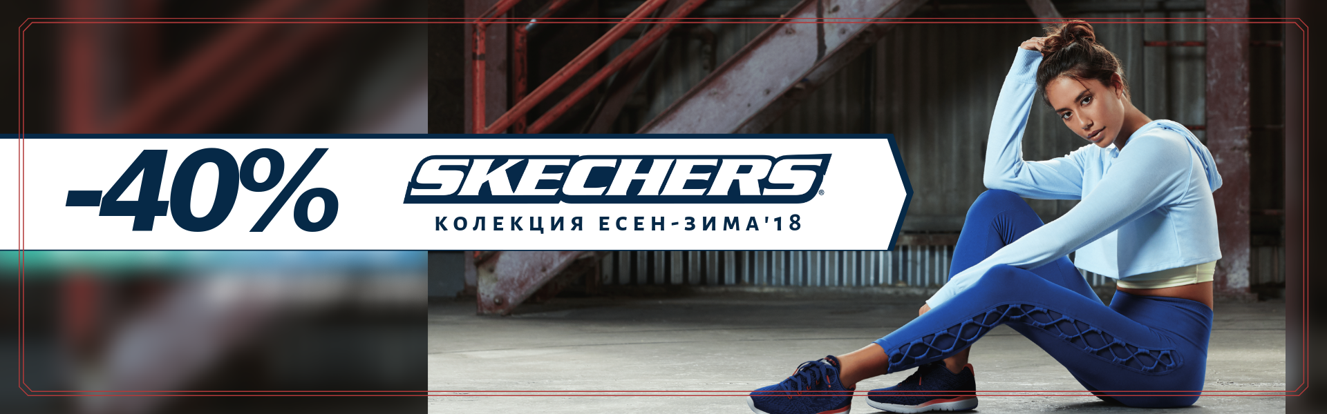 Sale 40% Skechers FW18