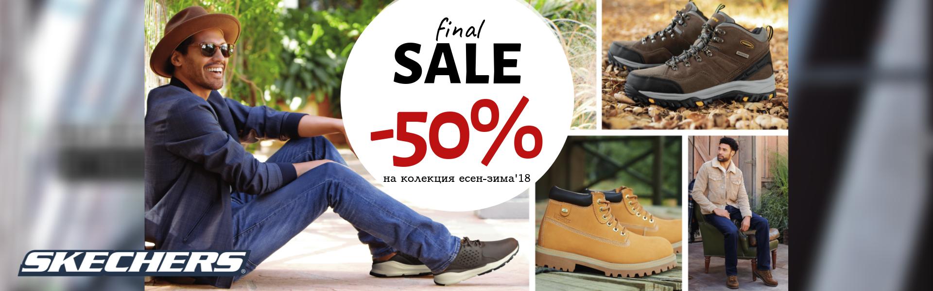 skechers_50%_sale