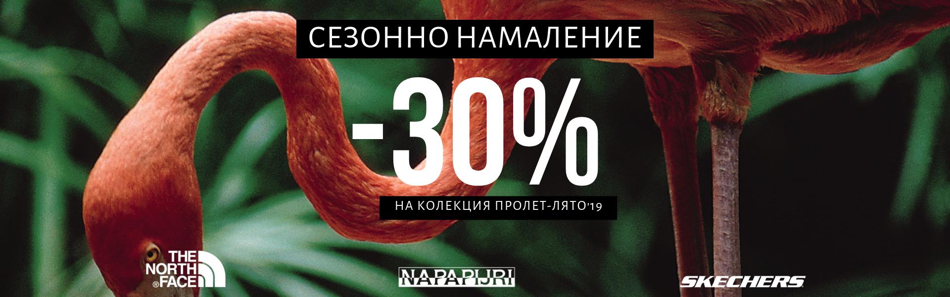 30%_sale