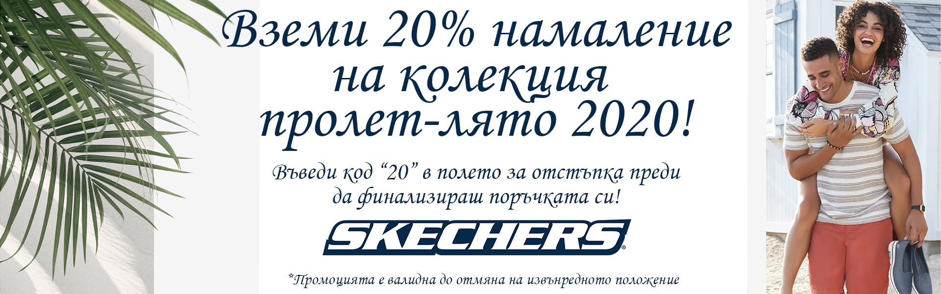S20 SKRS 20%
