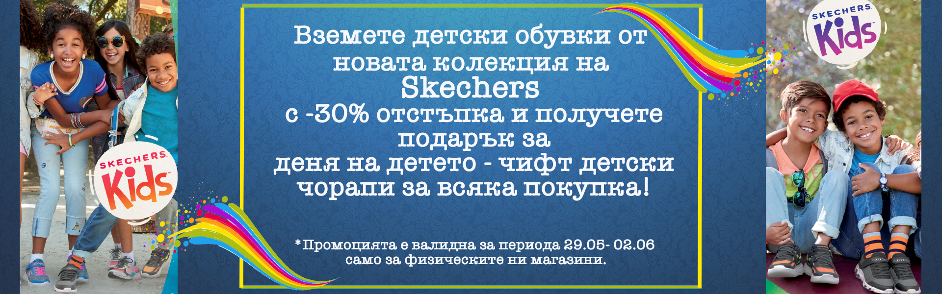 SKECHERS_1_JUNE_30%